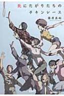 死にたがりたちのチキンレース 宝島社文庫