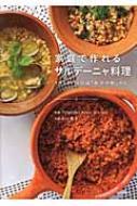 家庭で作れるサルデーニャ料理 イタリア・地中海「長寿の島」から