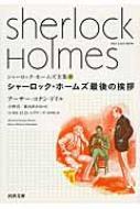 シャーロック・ホームズ最後の挨拶 シャーロック・ホームズ全集 8 河出文庫