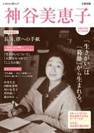 神谷美恵子 「生きがい」は「葛藤」から生まれる。 文藝別冊