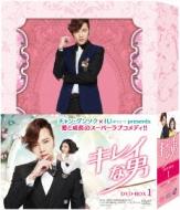 キレイな男 DVD-BOX1