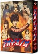 アオイホノオ Blu-ray BOX