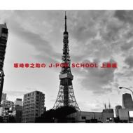 坂崎幸之助のJ-POP SCHOOL 〜上級編〜