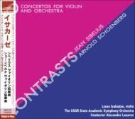 シベリウス:ヴァイオリン協奏曲、シェーンベルク:ヴァイオリン協奏曲 イサカーゼ、ラザレフ&ソ連国立響