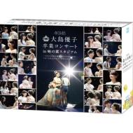 AKB48/大島優子卒業コンサート In 味の素スタジアム 6月8日の降水確率56%(5月16日現在)、: てるてる坊主は本当に効果があるのか? (Box)