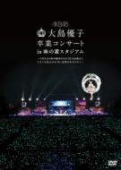 AKB48/大島優子卒業コンサート In 味の素スタジアム 6月8日の降水確率56%(5月16日現在)、: てるてる坊主は本当に効果があるのか?