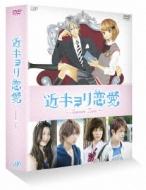 近キョリ恋愛 〜Season Zero〜DVD-BOX豪華版