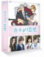 近キョリ恋愛 〜Season Zero〜Blu-ray BOX豪華版