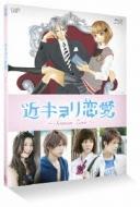近キョリ恋愛 〜Season Zero〜Vol.4