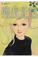 藤井千秋 爽やかに清らかに。エレガントな抒情世界 らんぷの本