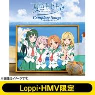 夏色キセキ Complete Songs 〜あの夏のカケラ〜【Loppi・HMV限定販売】