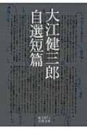 大江健三郎自選短篇 岩波文庫