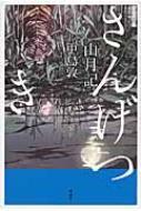 山月記 スラよみ!現代語訳名作シリーズ