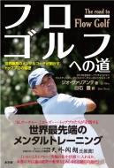 フローゴルフへの道 世界最高のメンタルコーチが明かすトッププロの秘密