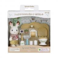 シルバニアファミリー DF-09 ショコラウサギの男の子・家具セット