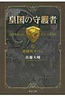 皇国の守護者 6 逆賊死すべし 中公文庫