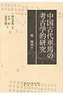 中国古代車馬の考古学的研究