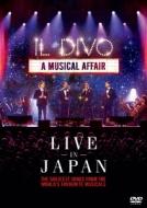 ライヴ・アット武道館(DVD)
