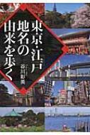 東京・江戸 地名の由来を歩く ワニ文庫