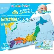 リニューアル くもんの日本地図パズル