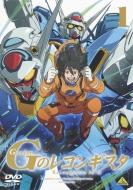 ガンダム Gのレコンギスタ 1 DVD 【通常版】