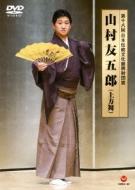 第十八回 日本伝統文化振興財団賞 山村友五郎 (上方舞)