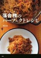 「ラ・ベットラ」落合務のパーフェクトレシピ 講談社のお料理BOOK