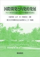 国際開発と内発的発展 フィールドから見たアジアの発展のために