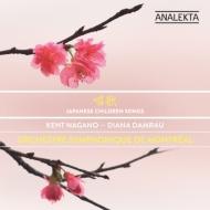 『唱歌〜日本の子供の歌』 ダムラウ、ナガノ&モントリオール交響楽団、モントリオール児童合唱団