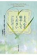 主よ、心を癒やしてください みことばと祈りによる7つのステップ