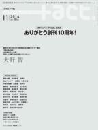 +act.(プラスアクト)2014年 11月号