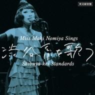 実況録音盤! 『野宮真貴、渋谷系を歌う。〜Miss Maki Nomiya sings Shibuya-kei Standards〜』
