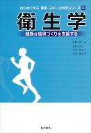 衛生学 健康な環境づくりを支援する はじめて学ぶ健康・スポーツ科学シリーズ