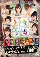 上々少女's Vol.1
