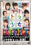 上々少女's Vol.3