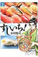すしいち! 2 Spコミックス