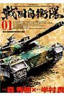 戦国自衛隊 1 Spコミックス