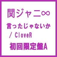 言ったじゃないか/ CLOVER (+DVD)【初回限定盤A】