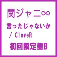 言ったじゃないか/ CLOVER (+DVD)【初回限定盤B】