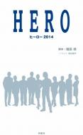 HERO ヒーロー2014