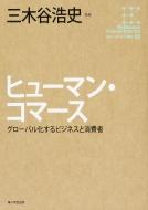 ヒューマン・コマース グローバル化するビジネスと消費者 角川インターネット講座