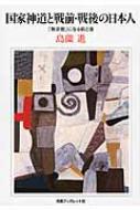 国家神道と戦前・戦後の日本人 「無宗教」になる前と後 河合ブックレット