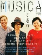 MUSICA (ムジカ)2014年 10月号