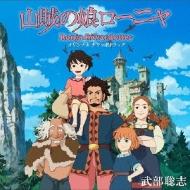 TVアニメ 『山賊の娘ローニャ』 サウンドトラック
