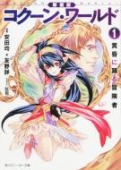 新装版 コクーン・ワールド 1 黄昏に踊る冒険者 角川スニーカー文庫