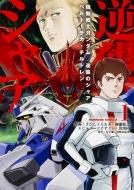 機動戦士ガンダム 逆襲のシャア ベルトーチカ・チルドレン 1 カドカワコミックスaエース