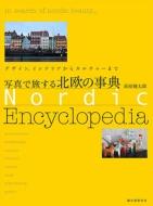 写真で旅する北欧の事典 デザイン、インテリアからカルチャーまで