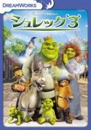 シュレック3 スペシャル・エディション