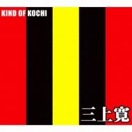 KIND OF KOCHI