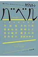 NOVA+バベル 書き下ろし日本SFコレクション 河出文庫
